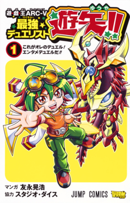 Yu-Gi-Oh! ARC-V The Strongest Duelist Yuya!! Volume 1