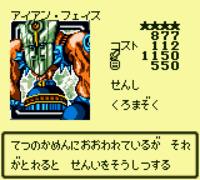 IronFace-DM4-JP-VG.png
