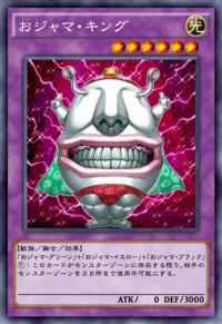 OjamaKing-JP-Anime-AV.png