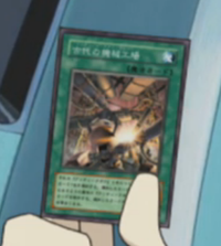 AncientGearFactory-JP-Anime-GX.png