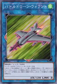 BattledroneWarrant-JP-Anime-VR.png
