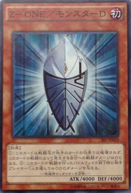 """""""Z-ONE/Monster D"""", with the artwork that appears on all of the cards"""