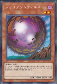 GiantGerm-JP-Anime-VR.png