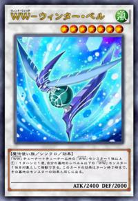WindwitchWinterBell-JP-Anime-AV.png