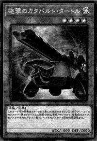 ArtilleryCatapultTurtle-JP-Manga-OS.png