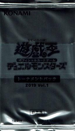 Tournament Pack 2019 Vol.1