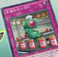 CanningCuisine-JP-Anime-AV.png