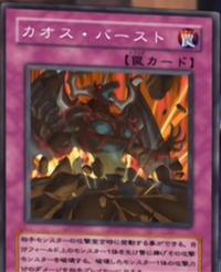 ChaosBurst-JP-Anime-GX.png