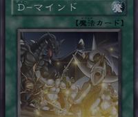 DMind-JP-Anime-GX.png