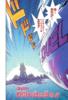 Yu-Gi-Oh! Duel 238 - bunkoban - JP - color.png