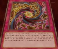 AncientGearReverseFusion-JP-Anime-AV.png