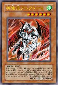 AlectorSovereignofBirds-JP-Anime-5D.png