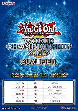 Yu-Gi-Oh! World Championship 2019 Korean National Qualifiers participation card