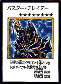 BusterBlader-JP-Manga-DM-color.png