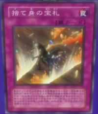 CardofSacrifice-JP-Anime-5D.png