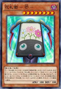 FlowerCardianZebraGrass-JP-Anime-AV.png