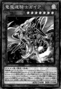 GaiatheMagicalKnightofDragons-JP-Manga-OS.png