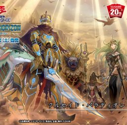 "In the artwork of ""Crusadia Vanguard"", from left to right: ""Crusadia Draco"", ""Maximus"", ""Leonis"", ""Reclusia"", and ""Arboria"""