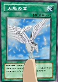 PegasusWing-JP-Anime-DM.png