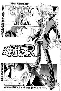 Yu-Gi-Oh! R - Duel Round 034 - Yugipedia - Yu-Gi-Oh! wiki