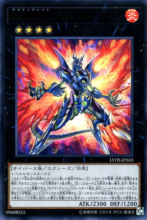 SalamangreatBlazeDragon-LVDS-JP-UR.png