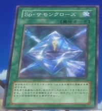 SpeedSpellSummonClose-JP-Anime-5D.png
