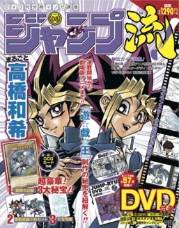 Jump Ryū Vol.08