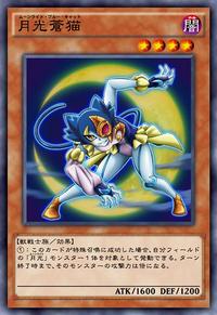 LunalightBlueCat-JP-Anime-AV.png