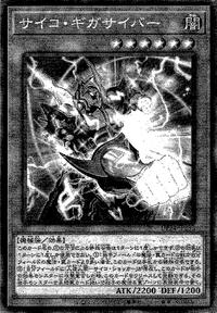 PsychicMegacyber-JP-Manga-OS.png