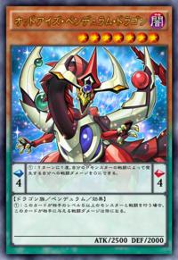 OddEyesPendulumDragon-JP-Anime-AV-2.png