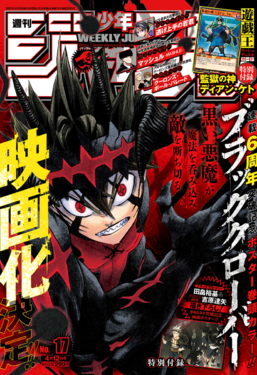 Weekly Shōnen Jump 2021, Issue 17