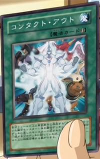 ContactOut-JP-Anime-GX.png