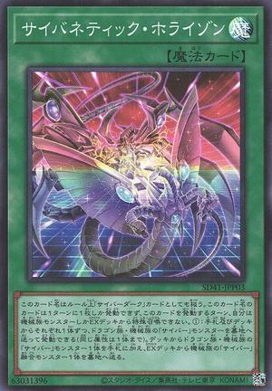 CyberneticHorizon-SD41-JP-SR.png