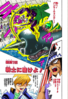 Yu-Gi-Oh! Duel 182 - bunkoban - JP - color.png