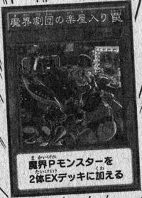 AbyssActorsBackStage-JP-Manga-DY.png