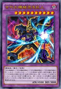 ChaosAncientGearGiant-JP-Anime-AV.png