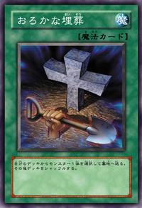 FoolishBurial-JP-Anime-5D.png