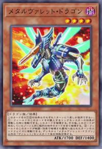 MetalrokketDragon-JP-Anime-VR.png