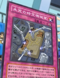 UnfinishedTimeBox-JP-Anime-GX.png