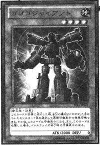 GogogoGiant-JP-Manga-DZ.jpg