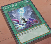 LuminousDragonRitual-JP-Anime-ZX.png