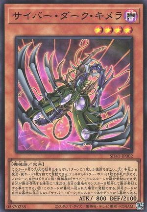 CyberdarkChimera-SD41-JP-SR.png