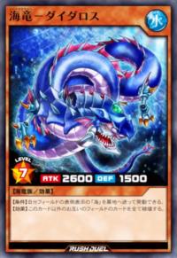 LeviaDragonDaedalus-JP-Anime-SV.png