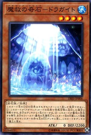 AdamancipatorCrystalDragite-DBSS-JP-C.png
