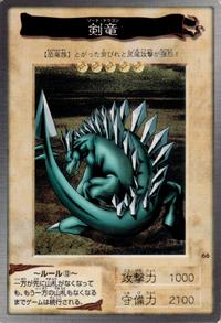 SwordArmofDragon-BAN1-JP-C.png