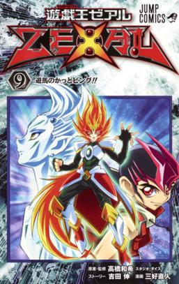 Yu-Gi-Oh! ZEXAL Volume 9