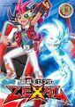 ZEXAL DVD 13.jpg