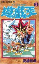 Yu-Gi-Oh! Vol 7 JP.jpg