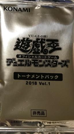 Tournament Pack 2018 Vol.1