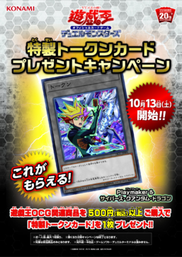 Special Token Card Present Campaign